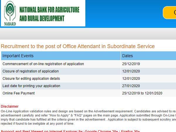 NABARD Recruitment 2020: नाबार्ड भर्ती 2020 ऑफिस अटेंडेंट के लिए nabard.org से करें आवेदन