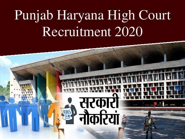 Punjab Haryana HC Recruitment 2020: पंजाब हरियाणा हाई कोर्ट भर्ती 2020 के लिए ऐसे करें आवेदन