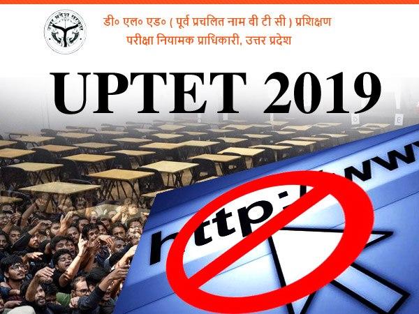 UPTET 2019: उत्तर प्रदेश-शिक्षकों की पात्रता परीक्षा (यूपी-टीईटी 2019) परीक्षा स्थगित