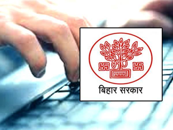 Bihar Anganwadi Recruitment 2020 Merit List / बिहार आंगनबाड़ी सहायिका सेविका भर्ती 2020 मेरिट लिस्ट