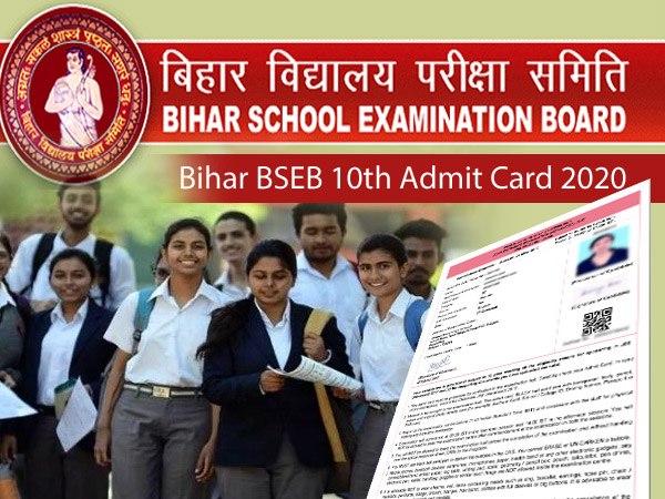 Bihar BSEB Admit Card 2020 / बिहार बीएसईबी 10वीं एडमिट कार्ड 2020 ऐसे करें डाउनलोड, जानें एग्जाम डेट