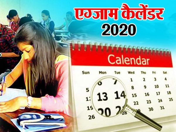 Exam Calendar 2020 / एग्जाम कैलेंडर 2020: सरकारी परीक्षा कैलेंडर 2020 जारी, सरकारी एग्जाम कब है.....