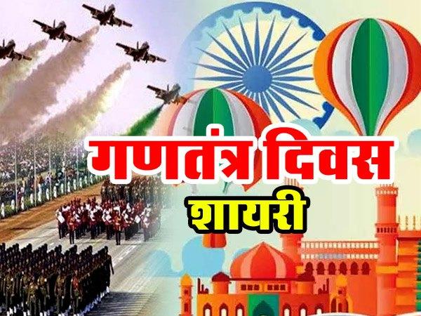 Happy Republic Day 2020 Wishes / गणतंत्र दिवस की शुभकामनाएं देने के लिए सबसे बेस्ट स्टेट्स शायरी
