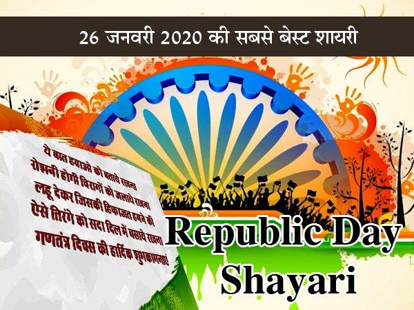 Republic Day Shayari / गणतंत्र दिवस पर शायरी: 26 जनवरी 2020 की सबसे बेस्ट शायरी हिंदी में