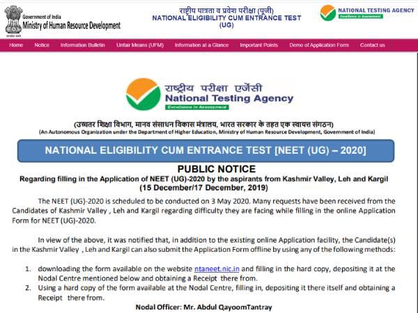 NEET UG 2020 Registration Last Date: नीट यूजी 2020 रजिस्ट्रेशन की अंतिम तिथि 6 जनवरी तक के लिए बढ़ी