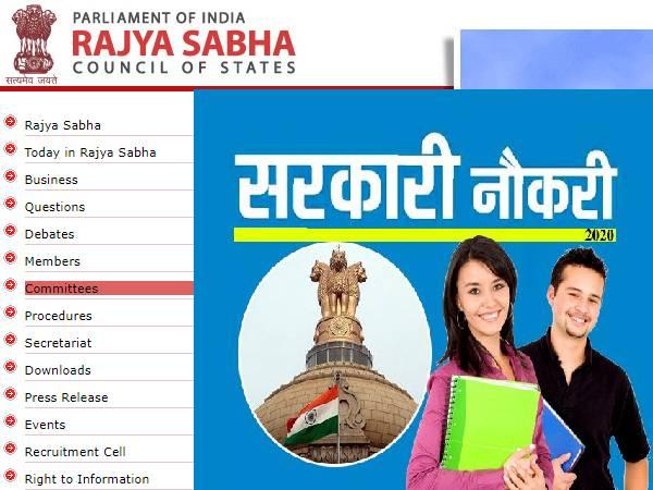 Rajya Sabha Recruitment 2020: राज्यसभा भर्ती 2020, 10वीं पास सरकारी नौकरी के लिए ऐसे करें आवेदन