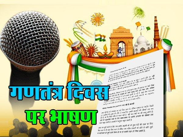 Republic Day Speech In Hindi / गणतंत्र दिवस पर भाषण हिंदी में कैसे लिखें या पढ़ें जानिए