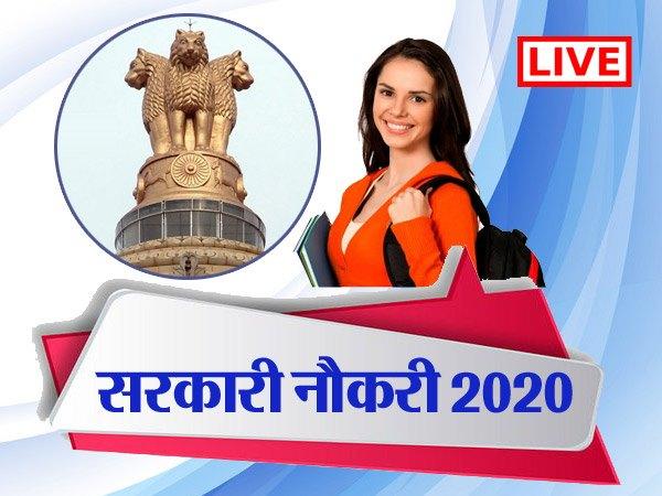 Sarkari Naukri 2020 / सरकारी नौकरी 2020: RBI, NABARD, SBI समेत इन विभागों में निकली सरकारी नौकरी