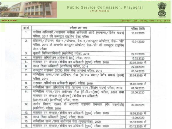 UPPSC Calendar 2020 PDF Download: यूपीपीएससी परीक्षा कैलेंडर 2020 जारी, जानें कब होंगी UPPSC परीक्षा