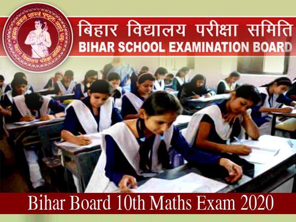 Bihar Board 10th Maths Exam Tips: बिहार बोर्ड 10वीं गणित परीक्षा 2020 की तैयारी के सबसे बेस्ट टिप्स