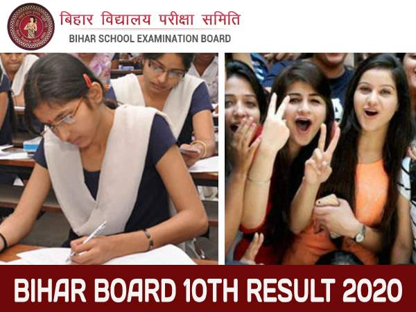 Bihar Board 10th Result 2020: बिहार बोर्ड 10वीं रिजल्ट 2020 घोषित होगा इस दिन