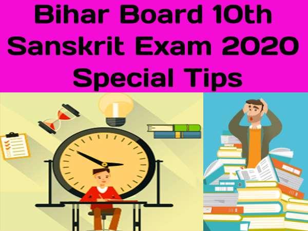 Bihar Board 10th Sanskrit Exam Tips: बिहार बोर्ड 10वीं संस्कृत परीक्षा 2020 के सबसे स्पेशल टिप्स
