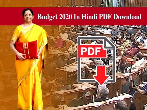 Budget 2020 In Hindi PDF Download: बजट 2020 हिंदी पीडीएफ यहां से करें डाउनलोड, नया इनकम टैक्स स्लैब