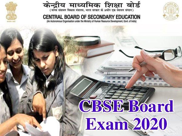 CBSE Admit Card 2020: सीबीएसई एडमिट कार्ड 2020 जारी, निजी छात्रों के नए दिशा-निर्देश