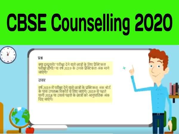 CBSE Counselling 2020: सीबीएसई 10वीं-12वीं बोर्ड परीक्षा के लिए यहां से लें नि:शुल्क परीक्षा परामर्श