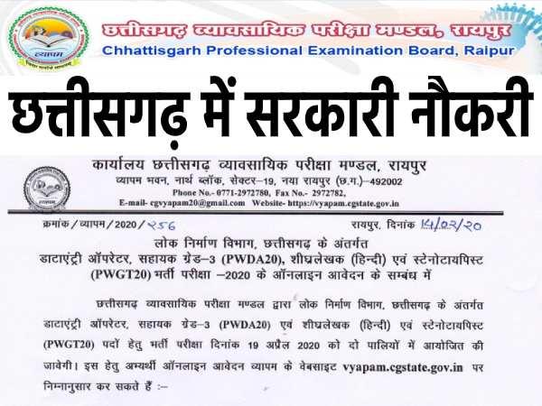 Chhattisgarh CG Vyapam Vacancy 2020 Notification : छत्तीसगढ़ सीजी व्यापम भर्ती 2020 नोटिफिकेशन जारी
