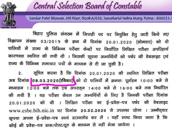 CSBC Bihar Police Constable Exam Date 2020: सीएसबीसी बिहार कॉन्स्टेबल भर्ती परीक्षा की नई तिथि जारी