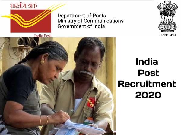 India Post Recruitment 2020: भारतीय डाक विभाग भर्ती 2020 सरकारी नौकरी के लिए 12वीं पास करें आवेदन