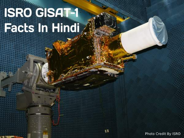 ISRO GISAT-1: जीआईएसएटी-1 के तथ्य हिंदी में, यूपीएससी/एसएससी सरकारी नौकरी की तैयारी में आएंगे काम