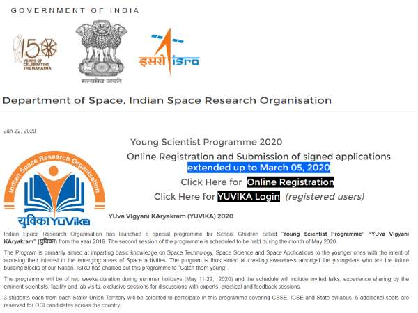 ISRO Young Scientist Programme YUVIKA 2020: इसरो यंग साइंटिस्ट प्रोग्राम युविका 2020 रजिस्ट्रेशन डेट