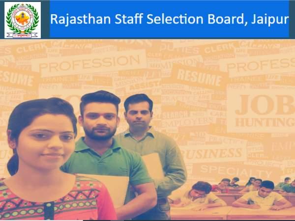 राजस्थान आरएसएमएसएसबी पटवारी भर्ती 2020 सरकारी नौकरी के लिए आवेदन करने का आज अंतिम दिन, करें अप्लाई