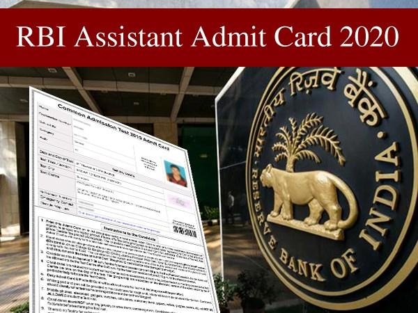 RBI Assistant Admit Card 2020: आरबीआई असिस्टेंट एडमिट कार्ड 2020 ऐसे करें डाउनलोड