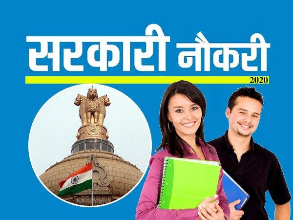 Sarkari Naukri 2020 Notification: सरकारी नौकरी 2020 नोटिफिकेशन जारी, 10वीं पास के लिए सरकारी नौकरी
