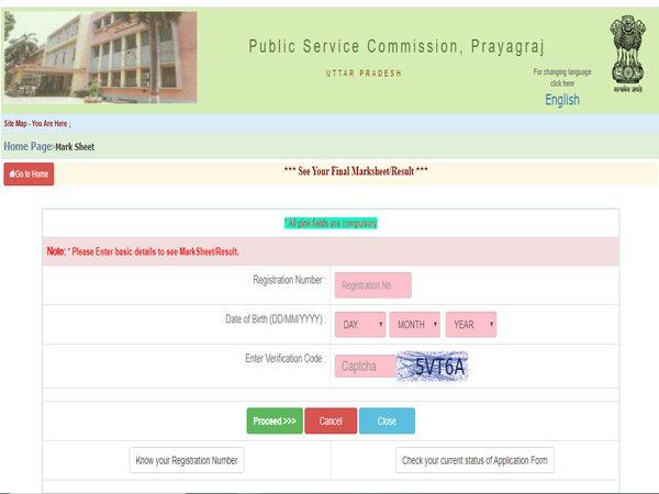 UPPSC PCS Prelims Exam Result 2019: यूपीपीएससी पीसीएस प्रीलिम्स एग्जाम रिजल्ट 2019 जारी ऐसे करें चेक