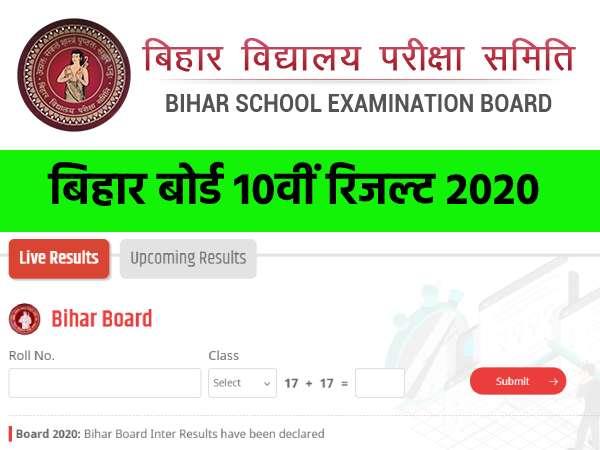 Bihar Board Examination Board Matriculation (10th) Results 2020