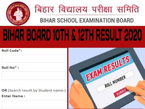 Bihar Board Result 2020: बिहार बोर्ड 12वीं रिजल्ट 2020 जारी, बिहार बोर्ड 10वीं रिजल्ट 2020 डेट जानिए