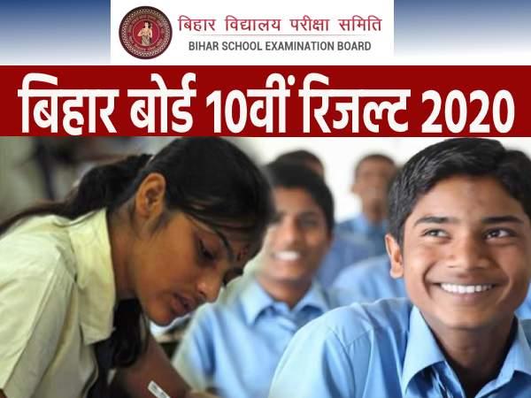 Bihar Board 10th Result 2020 Live Updates: बिहार बोर्ड 10वीं रिजल्ट 2020 ऑनलाइन चेक कैसे करें जनिए