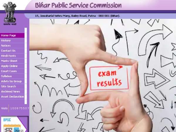 BPSC 65th Prelims Result 2020: बीपीएससी 65वीं प्रीलिम्स रिजल्ट 2020 घोषित होगा आज, ऐसे चेक करें