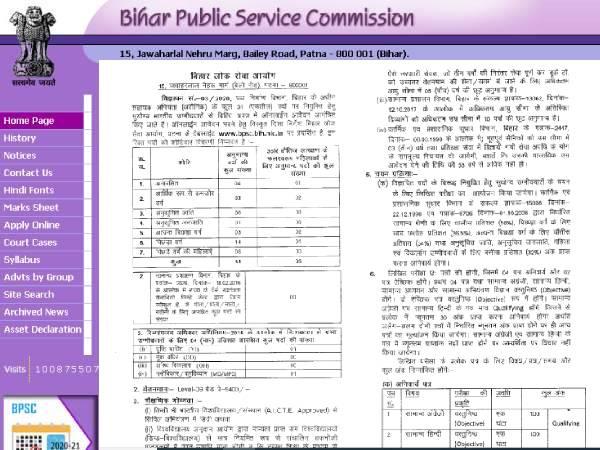 BPSC Recruitment 2020: बीपीएससी असिस्टेंट इंजीनियर (सिविल) भर्ती 2020 नोटिफिकेशन जारी, जानें डिटेल