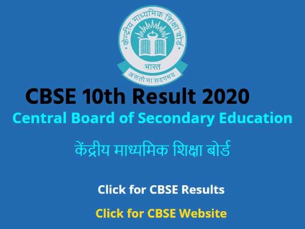 CBSE 10th Result 2020 Declared Today: सीबीएसई 10वीं का रिजल्ट 2020 कैसे कहां देखें जानिए यहां