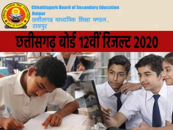 CGBSE 12th Result 2020: सीजीबीएसई 12वीं रिजल्ट 2020 | छत्तीसगढ़ बोर्ड 12वीं रिजल्ट 2020 तिथि