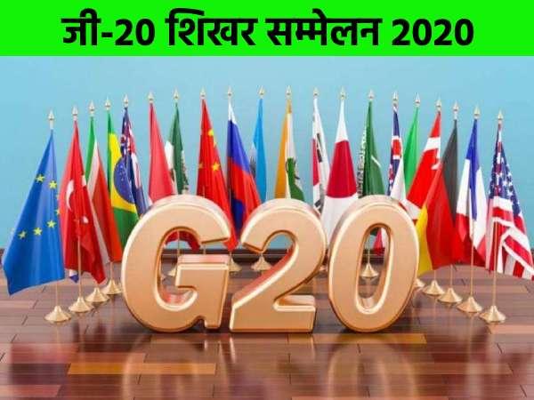 G20 Summit 2020: जी-20 शिखर सम्मेलन 2020 थीम, देश, मेंबर आदि समेत पूरी जानकारी