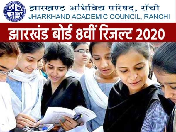 Jharkhand Board 8th Result 2020 Declared:झारखंड बोर्ड 8वीं रिजल्ट 2020 ऑनलाइन चेक करने का आसान तरीका