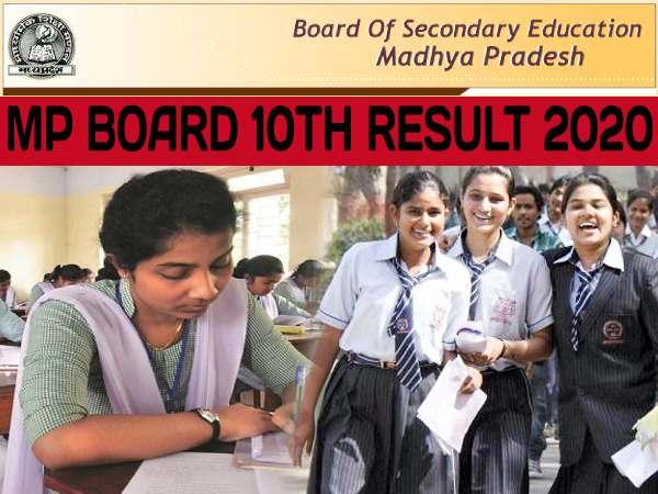 MP Board 10th Result 2020 Date: एमपी बोर्ड 10वीं रिजल्ट 2020 घोषित होगा इस दिन