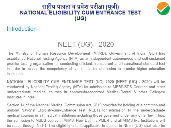 NEET UG 2020 Correction Date: एनटीए ने नीट यूजी 2020 करेक्शन विंडो फिर खोली, 19 मार्च तक करें बदलाव