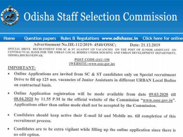 OSSC JA Recruitment 2020: ओएसएससी जूनियर असिस्टेंट भर्ती 2020 के लिए 8 अप्रैल तक ऐसे करें आवेदन