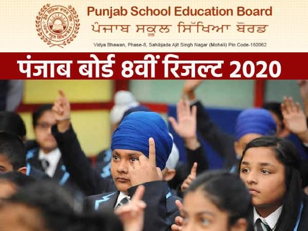 Punjab Board 8th Class Result 2020 : पंजाब बोर्ड 8वीं रिजल्ट 2020 इन वेबसाइट से डायरेक्ट चेक करें