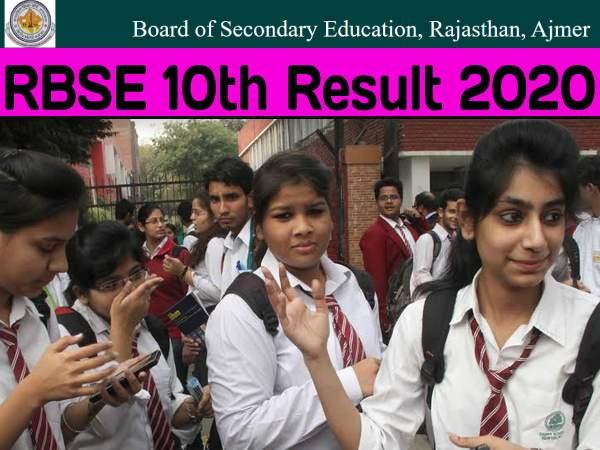 RBSE 10th Result 2020 Date Time : राजस्थान बोर्ड आरबीएसई 10वीं रिजल्ट 2020 घोषित होगा इस दिन