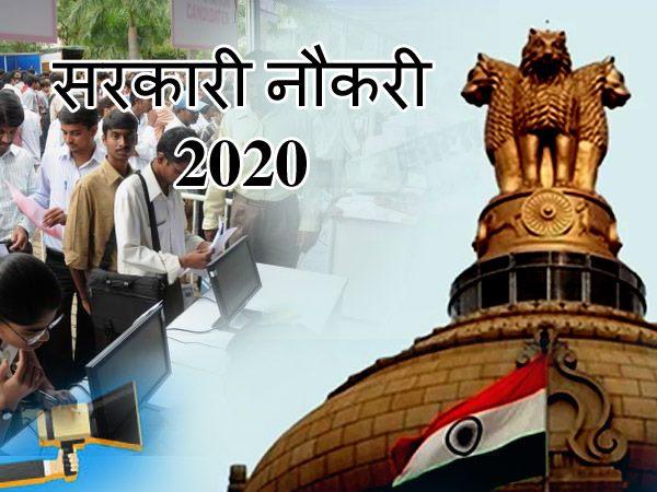 RRB NTPC Exam 2020: आरआरबी का टेंडर जारी, रेलवे भर्ती एनटीपीसी परीक्षा कब होगी जानिए