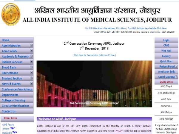 AIIMS Jodhpur Recruitment 2020: एम्स जोधपुर भर्ती 2020 के लिए 23 अप्रैल तक ऑनलाइन यहां से करें आवेदन