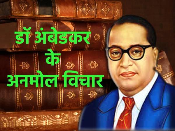 Ambedkar Quotes In Hindi 2022: डॉ भीमराव अंबेडकर के ये अनमोल विचार बदल देंगे आपका जीवन