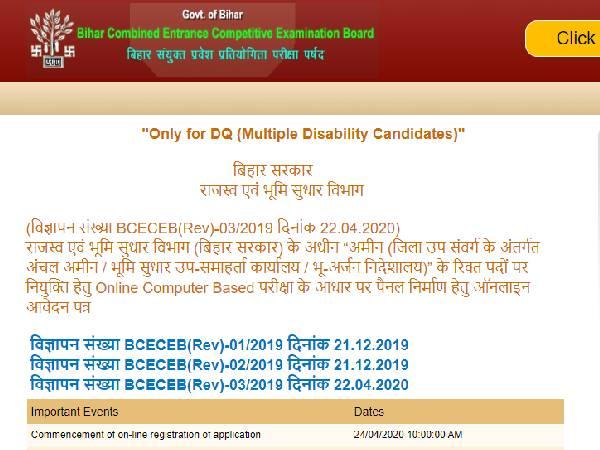 Bihar AMIN Exam 2020: बीसीईसीईबी अमीन एग्जाम 2020 रजिस्ट्रेशन 2 मई तक करें, जानें आवेदन प्रक्रिया