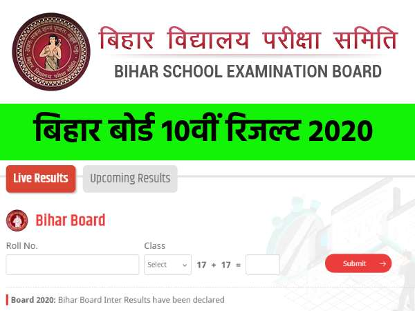 Bihar Board 10th Result 2020: बिहार बोर्ड 10वीं रिजल्ट 2020 onlinebseb.in पर घोषित,यहां देखें रिजल्ट