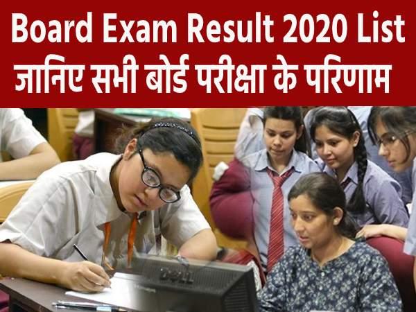 Board Exam Result 2020:सीबीएसई,बिहार समेत सभी राज्यों का बोर्ड एग्जाम रिजल्ट 2020 कब जारी होगा जानिए