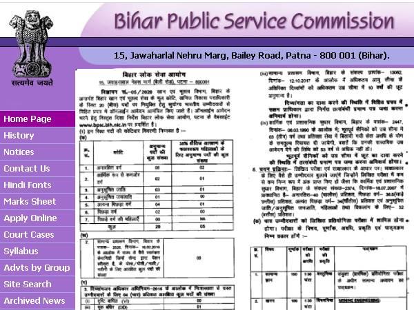 BPSC Recruitment 2020 Notification: बीपीएससी भर्ती 2020 नोटिफिकेशन जारी, ऐसे करें आवेदन