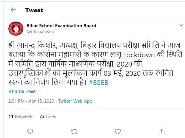 Bihar Board 10th Result 2020 Check: बोर्ड 10वीं रिजल्ट 2020 कब आएगा बीएसईबी अध्यक्ष ने किया ट्वीट
